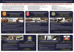 Набор в кадетские корпуса